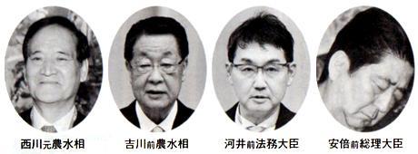 西川元農水相 吉川前農水相 河合前法務大臣 安倍前総理大臣