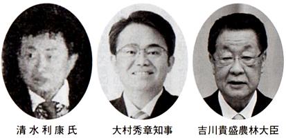 清水利康氏 大村秀章知事 吉川貴盛元農林大臣