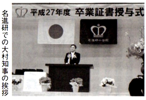 名進研での大村知事の挨拶