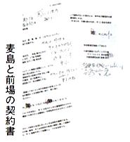 麦島と前場の契約書