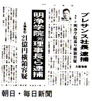 朝日・毎日新聞