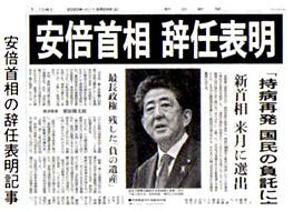 安倍首相の辞任表明記事