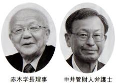 赤木学理事長 中井管財人弁護士