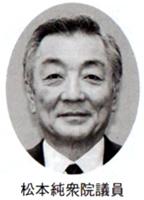 松本純衆院議員