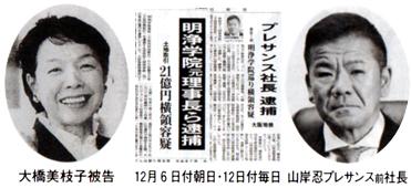 大橋美枝子被告 12月6日付朝日・12日付毎日 山岸忍プレサンス前社長