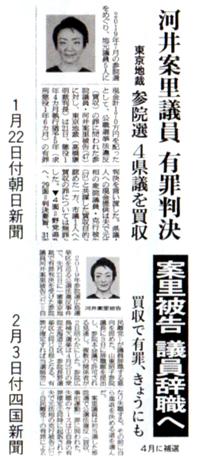 1月22日付朝日新聞 2月3日付四国新聞
