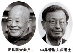 麦島善光会長 中井管財人弁護士