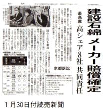 1月30日付読売新聞