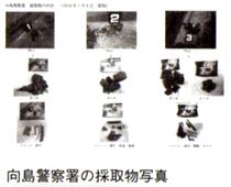 向島警察署の採取物写真