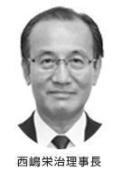 西嶋栄治理事長