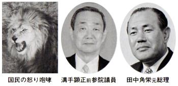 国民の怒り咆哮 溝手顕正前参院議員 田中角栄元総理