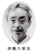 伊藤六栄氏