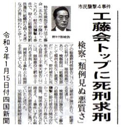 令和3年1月15日付四国新聞