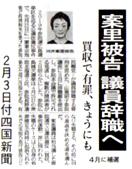 2月3日付四国新聞