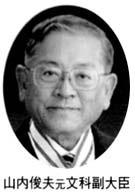山内俊夫元文科副大臣