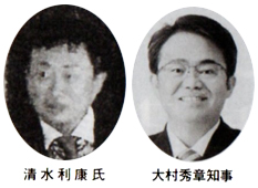 清水利康氏 大村秀章知事