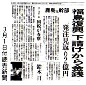 3月1日付読売新聞