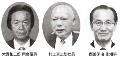 大野和三郎県会議員、村上慎之介社長、西嶋栄治副知事