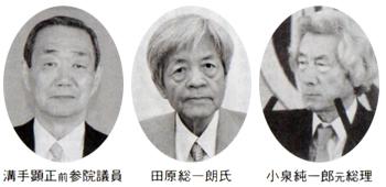 溝手顕正前参院議員 田原総一郎氏 小泉純一郎元総理