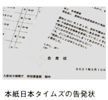 本紙日本タイムズの告発状
