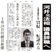 3月24日付朝日新聞