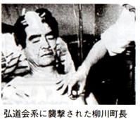 印道会系に襲撃された柳川町長