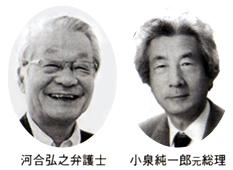 河合弘之弁護士 小泉純一郎元総理