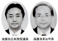 後藤田正純衆院議員 遠藤彰良前市長