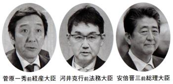 菅原一秀前経産大臣 河井克之前法務大臣 安倍晋三前総理大臣