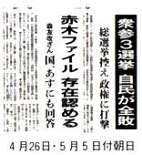 4月26日・5月5日付朝日