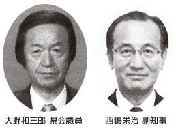 大野和三郎県会議員 西嶋栄治副知事
