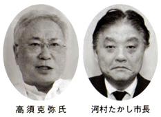 高須克弥氏 河村たかし市長