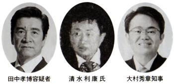 田中孝博容疑者 清水利康氏 大村秀章知事