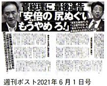 週刊ポスト2021年6月1日号