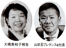 大橋美枝子被告 山岸忍プレサンス前社長
