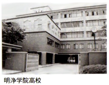 明星学院高校