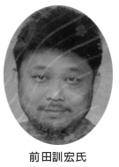 前田訓宏氏