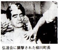 引道会に襲撃された柳川町長