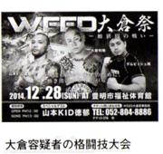 大倉容疑者の格闘技大会