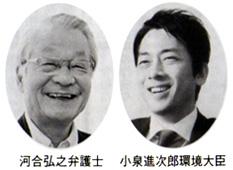 河合弘之弁護士 小泉進次郎環境大臣