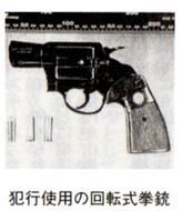 犯行使用の回転式拳銃