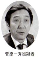 菅原一秀被疑者