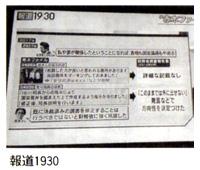 報道1930