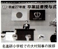 名進研小学校での大村知事の挨拶