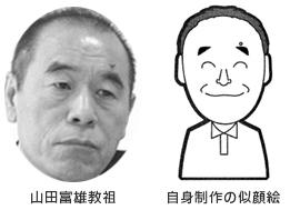 教祖・山田富雄 自身制作の似顔絵