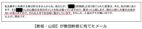 教祖山田が教団幹部に宛てたメール