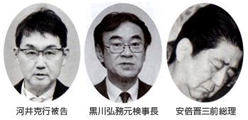 河井克行被告 黒川弘務元検事長 安倍晋三前総理