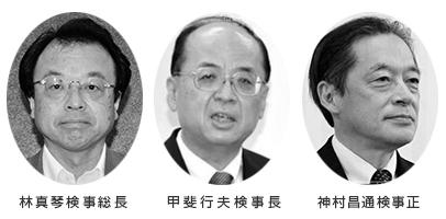 林真琴検事総長 甲斐行夫検事総長 神村昌通検事正