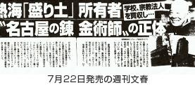 7月22日発売の週刊文春