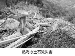 熱海の土石流災害